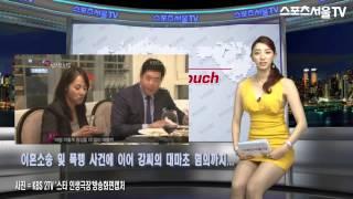 [SS뉴스터치]강예빈, 드라마서 속옷 노출 논란...'빨간 팬티 입었네!'