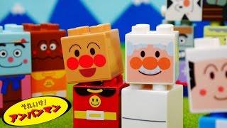 getlinkyoutube.com-アンパンマンおもちゃアニメ アンパンマンとなかまたちブロックセット 遊び方 歌 映画 テレビ Anpanman Toy Block Labo