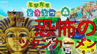 getlinkyoutube.com-【とび森】呪われた!ツタンカーメンの村!【どう森】