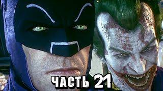 getlinkyoutube.com-Batman: Arkham Knight Прохождение - Часть 21 - ОН ВЕРНУЛСЯ