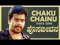 Chaku Chainu Video Song | Hosa Jeevana Kannada Movie Songs | Shankar Nag,Deepika |Kannada Old Songs