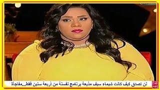 getlinkyoutube.com-شاهد نحافة شيماء سيف مذيعة برنامج نفسنة من 4 سنين فقط...وسبب زيادة الوزن...مفاجأة