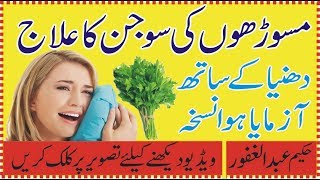 Health Tips In Urdu | Masoro Ke Dard ka Ilaj in Urdu | Masooron Ki Sujan Ka Ilaj in Urdu/Hindi