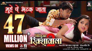 "getlinkyoutube.com-Muhe Pe Atak Jata | Full Song | Nirahua Rickshawala 2 | Dinesh Lal yadav ""Nirahua"", Aamrapali"