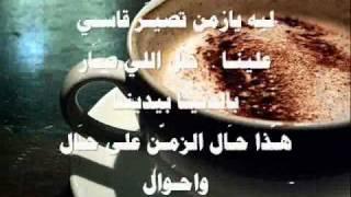 getlinkyoutube.com-ليه يا زمن war zon