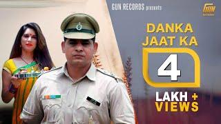 Danka Jaat Ka I Jeeta Matloda, Anshu Rana | Latest Haryanvi Songs Haryanavi 2018 | GunRecords