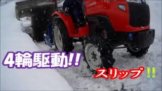 getlinkyoutube.com-トラクターで坂道除雪!! 4駆でスリップ