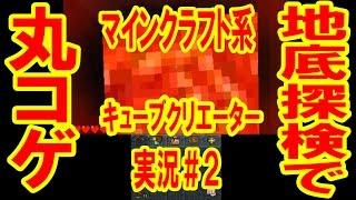 getlinkyoutube.com-#2【地底探検で丸コゲ】キューブクリエーター 3DSマインクラフト系ゲーム つちのこ実況