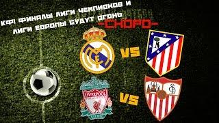 getlinkyoutube.com-КФ! Финалы Лиги Чемпионов и Лиги Европы будут огонь