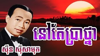 sin sisamuth song   sin sisamuth khmer old song mp3 collection non stop