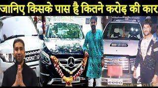 जानिए किसके पास है कितने करोड़ कि कार | Khesari Lal, Pawan Singh, Nirahua's Car and Lifestyle News