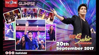 Aap ka Sahir | Morning Show | 20th September 2017 | Full HD | TV One