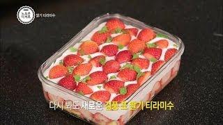 노 오븐 디저트2 - ep.01 : 딸기 티라미수