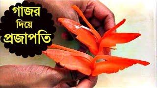 getlinkyoutube.com-How to make carrot butterfly(গাজরের প্রজাপতি )