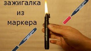 getlinkyoutube.com-зажигалка из МАРКЕРА