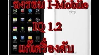 getlinkyoutube.com-How rom i-mobile IQ 1.2 ( แก้อาการ เครื่อง ดับ ขณะพักหน้าจอ )