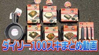getlinkyoutube.com-ダイソー100スキまとめ動画【100円スキレット/100均スキレット/鋳物フライパン】