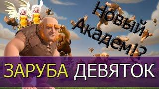 getlinkyoutube.com-Заруба Девяточек - Гиги под Хилками [Clash of Clans]