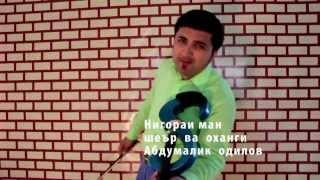 getlinkyoutube.com-гр МАФТУН  Нигораиман   Абдумалик Одилов 2014