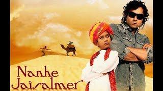 Nanhe Jaisalmer: A Dream Come True - Trailer