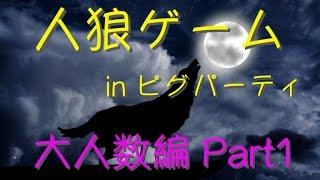 getlinkyoutube.com-【ゲーム実況】ピグパーティで人狼ゲーム 大人数編 Part1