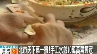 getlinkyoutube.com-天下第一攤!手工水餃10萬高票奪冠