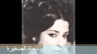 getlinkyoutube.com-نجاة الصغيرة - أما براوه (نسخه صافيه)