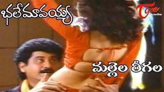 getlinkyoutube.com-Bhale Mavayya Songs - Mallela Teegala - Malasri - Suman