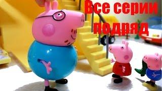 getlinkyoutube.com-Свинка Пеппа   Peppa Pig   Все серии подряд   Детские мультики
