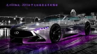 getlinkyoutube.com-龙川DJ细波 - 2015全中文劲爆音乐车载嗨碟