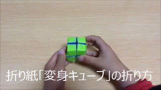 getlinkyoutube.com-折り紙「変身キューブ」の折り方 Origami cube