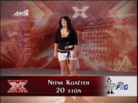 X-Factor Greece 2009 - Ntina Koletsi - Ντινα Κολετση