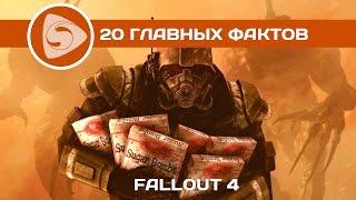 getlinkyoutube.com-20 главных фактов о Fallout 4