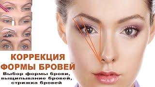 getlinkyoutube.com-КОРРЕКЦИЯ ФОРМЫ БРОВЕЙ. Как делать коррекцию бровей: подбор формы бровей, выщипывание, стрижка