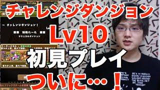 getlinkyoutube.com-実況【パズドラ】チャレンジダンジョンLv10 初見プレイ【2015.06.13】