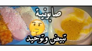 getlinkyoutube.com-صابونية الكركم لتفتيح الجسم وتوحيد لونه - للعرائس والبنات وكل الناس