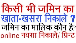 किसी भी जमीन का खतियान अपने मोबाइल से निकाले. how to know khata khasra number in mobile | jamabandi