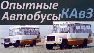 getlinkyoutube.com-Опытные Автобусы КАвЗ (АВТО СССР)