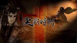 天地風雲錄之決戰時刻完整OP(Full HD 1080p)
