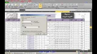 "getlinkyoutube.com-مدونة محمود حموده :- إدارة البيانات في الإكسل""2""ـ الفلتر"