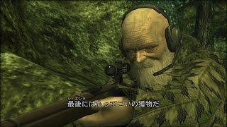 getlinkyoutube.com-メタルギアソリッド3 HDエディション E-EXTREME Part.10 老齢狙撃兵士 ジ・エンド