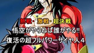 getlinkyoutube.com-【MUGEN】熱戦・激戦・超決戦 悟空がやらねば誰がやる!!【SSJ4 Son Goku vs SSJ4 Broly】