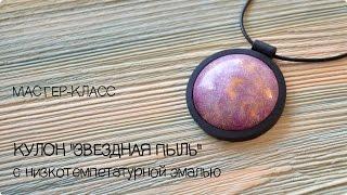 """getlinkyoutube.com-Мастер-класс ✿ """"Кулон """"Звездная пыль"""" ✿ Полимерная глина"""