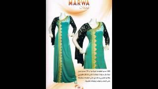 مجلة مروى لقنادر الدار قطيفة 2016 majalette marwa