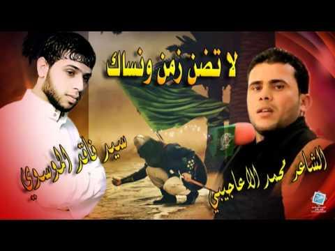 حصريا وجديد محرم 2015 -1436   الشاعر محمد الاعاجيبي و سيد فاقد الموسوي    لا تضن زمن ونساك