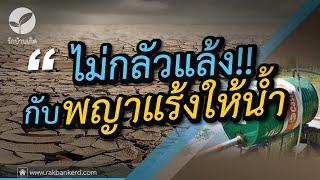 พญาแร้งให้น้ำ กาลักน้ำเพื่อการเกษตร