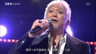 getlinkyoutube.com-玉置浩二×中島美嘉「花束」