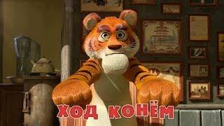 getlinkyoutube.com-Маша и Медведь - Ход конём (Серия 28)