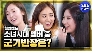 getlinkyoutube.com-SBS [힐링캠프] - 소녀시대 대박대박대박사건 5위, 4위!