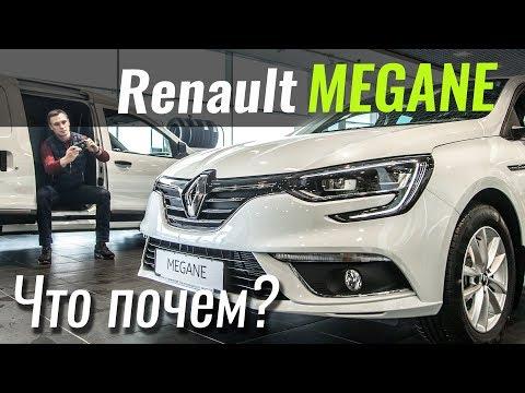 Renault Megane: скидка на скидке... ЧтоПочем s06e09